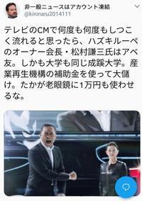 SNS - 隊長ブログ