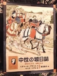 中世の城日誌 - 山田南平Blog