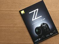 Nikon Z  - ろーりんぐ ☆ らいふ