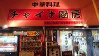 冷やし中華 チャイナ厨房@田辺 - スカパラ@神戸 美味しい関西 メチャエエで!!