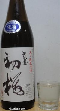 初桜無ろ過生原酒 - ポンポコ研究所(アジアのお酒)