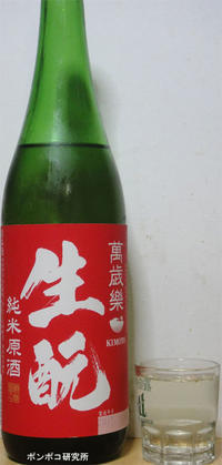 萬歳楽生酛純米原酒 - ポンポコ研究所(アジアのお酒)