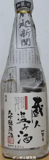 関白 大吟醸「蔵人盗み酒」 - ポンポコ研究所(アジアのお酒)