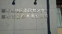 2018.8.26神奈川県厚木市遺跡講演会「祈りの考古学」 - シュタイブ!