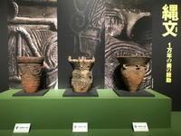 やはり、見逃せない!未知の美に迫る「縄文展」@国立博物館 - カマクラ ときどき イタリア