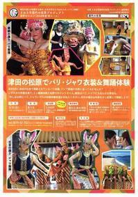 津田の松原でバリ・ジャワ衣装&舞踊体験 - インドネシア・ジャワ舞踊グループ  うぃどさり Widasari