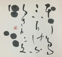 …秋の空       「伊」 - 筆文字・商業書道・今日の一文字・書画作品<札幌描き屋工山>