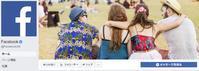 「フェイスブック・ショック」でネット謳歌に陰り広がるプラットフォームの責任論 - 小林恭子の英国メディア・ウオッチ