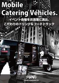 移動販売 - R・J   COFFEE ROASTERS 移動販売の日誌です! 自家焙煎 車中焙煎珈琲 出張バリスタ 起業支援