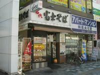 そば食い日誌・富士そば 本厚木店 - 神奈川徒歩々旅