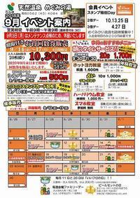 天然温泉めぐみの湯9月のイベントカレンダーできました - げんきの郷の日々