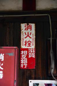沖島散歩 - Life with Leica