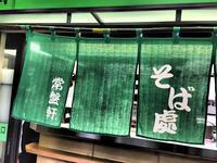 【マズさの美徳】常盤軒26号 @品川駅 - SAMのLIFEキャンプブログ Doors , In & Out !