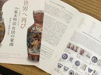 九州陶磁文化館  9月2日まで❣️ - 花伝からのメッセージ           http://www.kaden-symphony.com