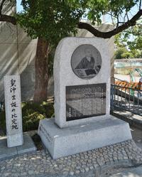 国学の祖・契沖生誕の比定地の碑 - たんぶーらんの戯言