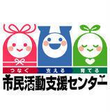 9 月23 日(日・祝):~来て!見て!知って!~ 『市民プラザまつり2018』へ行こう - 岩倉インフォメーション
