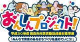 9 月17 日(月・祝):おんしんプロジェクト!推進会議 (市民活動助成金対象事業) - 岩倉インフォメーション