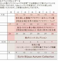 ステラの仕立屋さんイベントスケジュール2018年9月~ - Hiroshima HH