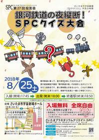 【プラネタリウム活動】「銀河鉄道の夜縦断!SPCクイズ大会」 - きままにマンガみち