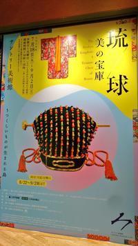 琉球 美の宝庫展にて尚家の王冠、琉球染織、花鳥と舟の絵画、螺鈿漆器などをみる - 鴎庵
