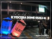 GR8EST at 京セラドーム - 休日どこ行く?