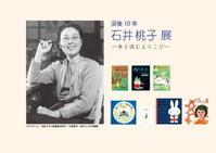「石井桃子展本を読むよろこび」、神奈川近代文学館 - カマクラ ときどき イタリア