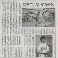 地元紙に掲載新宮合宿 - 大阪学芸 空手道応援ブログ