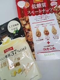 【RSP65】 サラヤ「低糖質スィートナッツ」でロカボ - いぬのおなら
