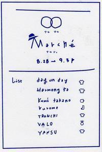 まるまるマルシェ - harmonyka blog