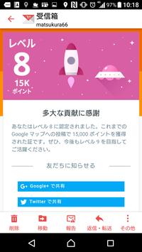 Googleさん、レベル8、誠に有難うございます(^-^)v 本当に大感謝ですm(__)m これからも、何卒よろしくお願いいたします👍 - 一意専心のシャッターを!