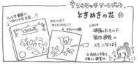 スクラッチアートブックをトコトン楽しむコツ! - オトナのぬりえ『ひみつの花園』オフィシャル・ブログ
