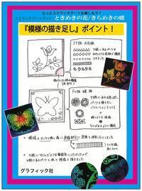 スクラッチアートブック柄を足すコツ! - オトナのぬりえ『ひみつの花園』オフィシャル・ブログ