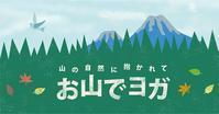 お山でヨガ☆12月休日編は荒地山へ - ヨガ講師 原 聡美 official blog「幸せつくるヨガライフ」
