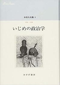 いじめによる自殺をなくす中井久夫「いじめの政治学」ふたたび - 梟通信~ホンの戯言
