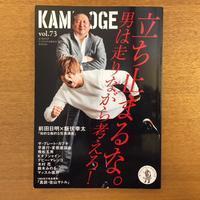 KAMINOGE vol.73 - 湘南☆浪漫