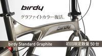 birdy standard グラファイトカラー入荷してます - THE CYCLE 通信