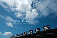 """""""雲模様~道の駅きくがわ...8/28tue"""" - SHOP ◆ The Spiralという館~カフェとインポート雑貨のある次世代型セレクトショップ~"""