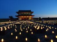 平城宮天平祭(夏)燈花会 - 彩の気まぐれ写真