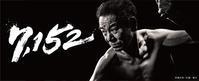 キャンペーン広告タイトル : 「#7,152勝」 - 筆文字制作 筆 の 幸 = Fude - Sachi =