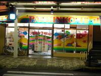 ノスタルジーに酔いしれて 地方都市、商店街のレトロパチンコ店 - おがわ収蔵館