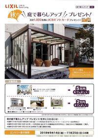 LIXILさんのキャンペーンが始まります。 - 岐阜県 門塀・庭・車庫 エクステリア専門店アーステック