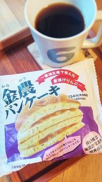 金農パンケーキ - サリーハウス♡ちいさな愛のうた