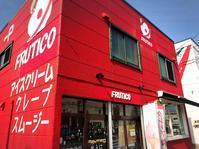 フレッシュフルーツファクトリー FRUTICO/余市町 - 貧乏なりに食べ歩く 第二幕
