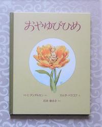絵本:エルサ・ベスコフ画の「おやゆびひめ」 - Books