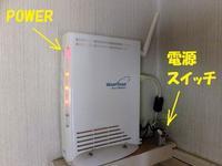 Wi-Fi ルーター交換 - 青いそらの下で・・・