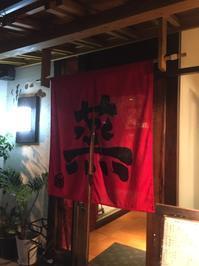 福岡市平尾「蒸屋じょうきげん」様のれん - のれん・旗の製作 | 福岡博多の旗屋㈱ハカタフラッグ