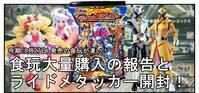 【漫画で雑記】8月27日発売となった食玩が凄い!(ライドメタッカー開封) - BOB EXPO