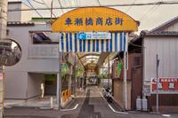 兵庫県三田市「車瀬橋商店街」 - 風じゃ~
