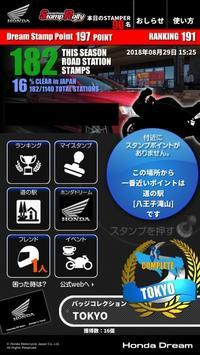 道の駅スタンプラリー 途中経過 - blog of hikkey
