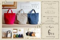 9/26(水)~29(土)toridoriさんの個展「トートバッグの日」開催します! - Ange(アンジュ) - 小林市の雑貨屋 -
